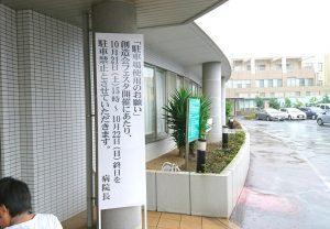 平和台病院 入口