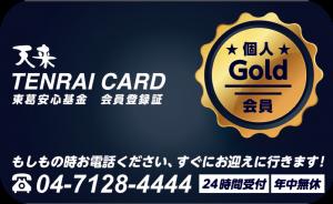 東葛安心基金カード