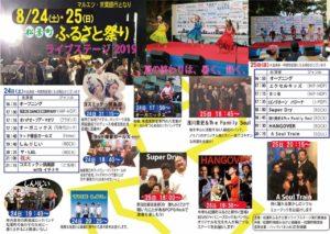 松葉町ふるさと祭りのチラシ