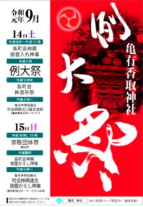 2019年亀有例大祭